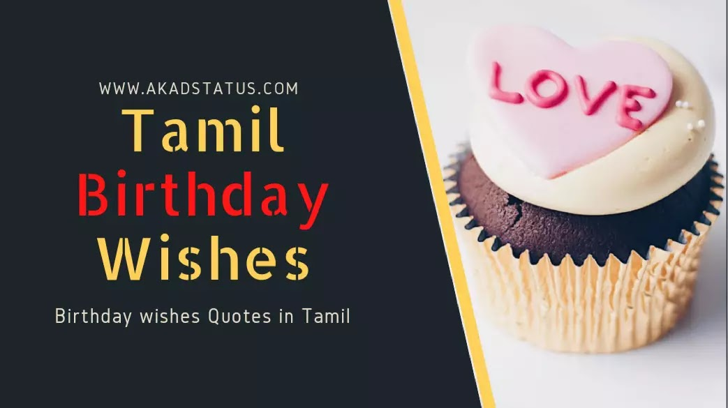 Birthday Wishes Quotes in Tamil
