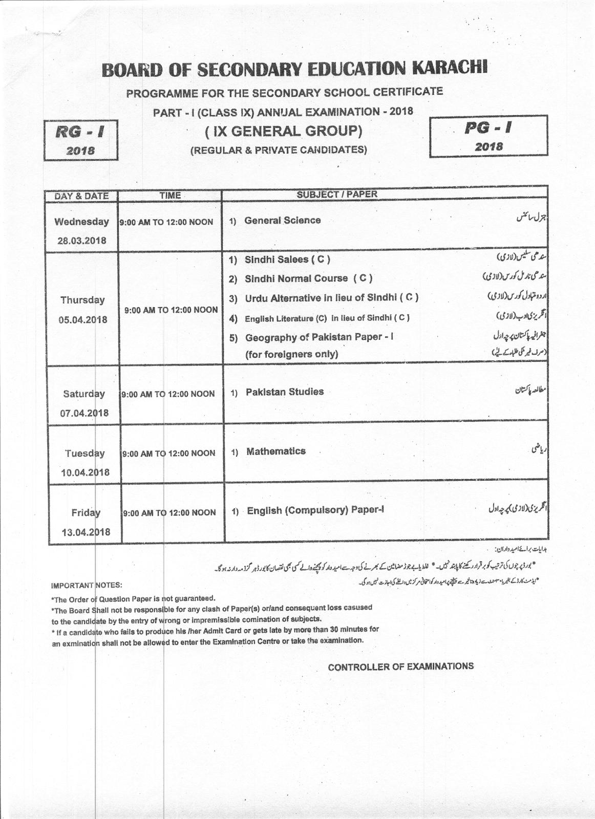Karachi Board Science Group 9th 10th Matric Date sheet 2019