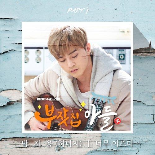 Park Ji Yong (Honey-G) – Family's Son OST Part.7