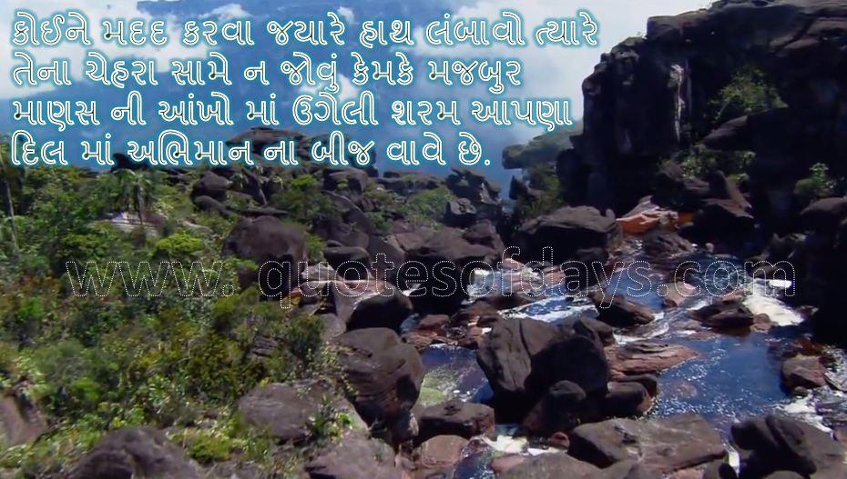 Koine  madad karava  jayare hath  lambavo tyare tena chehera same na jovu kemke majabur , maṇas ni ankho ma ugeli saram  apaṇa dil mam abhiman na bij vave che.