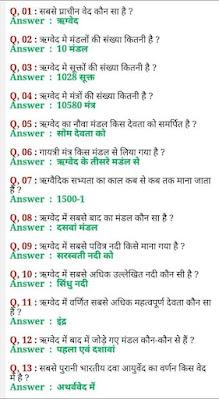 Vaidik Kal objective Question PDF in Hindi