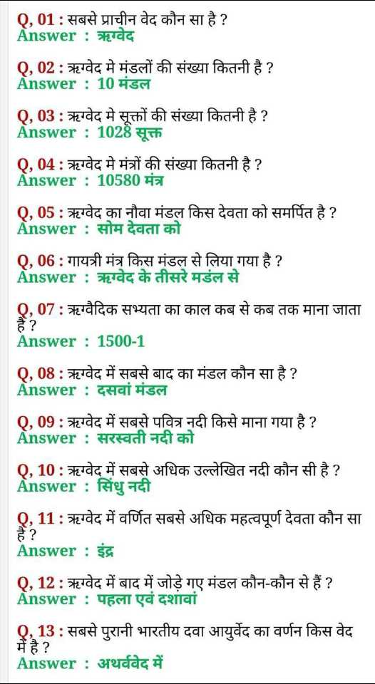 Vaidik Kal objective Question PDF in Hindi    वैदिक काल objective question PDF