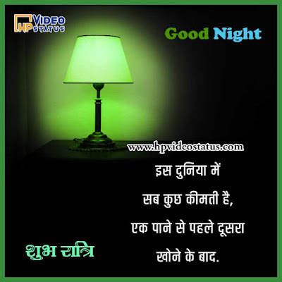 Find Hear Best Good Night In Hindi Messages With Images For Status. Hp Video Status Provide You More Good Night Messages For Visit Website.