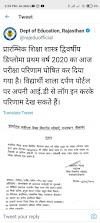 राजस्थान बीएसटीसी प्रथम वर्ष का परिणाम घोषित : ऐसे देखे परिणाम