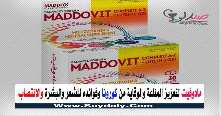 مادوفيت أقراص Maddovit tablets مكمل غذائى لتقوية المناعة والحفاظ علي العين والشعر والبشرة معلومات وسعره في 2021