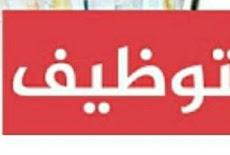 مطلوب لشركة مطاعم كبري خباز خبز مصري