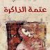 رواية عتمة الذاكرة تأليف أثير عبدالله النشمي pdf