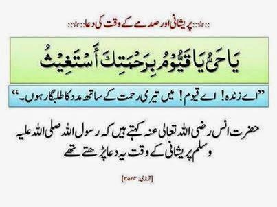 Pareshani Or Sadmay K Waqt Ki Dua