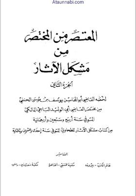 Al Muatsar Al Mukhtasar / المعتصر من المختصر من مشکل الآثار by قاضی ابو المحاسن یوسف بن موسیٰ حنفی