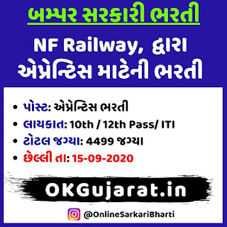 NF Railway Recruitment 2020 - Apprentice Bharti