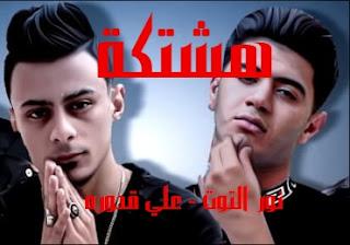 كلمات اغنية هشتكه ولع قلبي لما شافها علي قدوره نور التوت