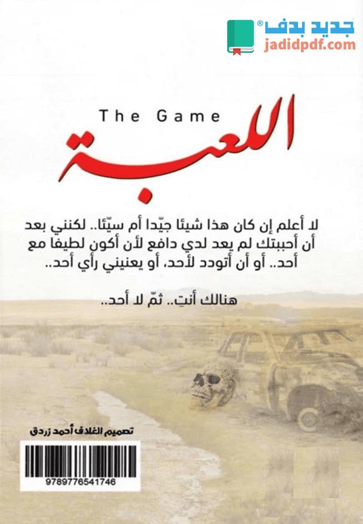 اللعبة The Game ديك الجن