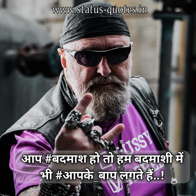 Bhaigiri Status In Hindi | Dadagiri Status In Hindi | आप #बदमाश हो तो हम बदमाशी में भी #आपके_बाप लगते हैं..!