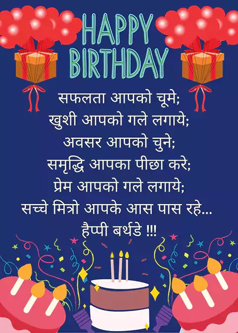 Hindi Happy Birthday Wishes Quotes Shayari Status Sms Or Msg Wishes Sms In English Gujarati Hindi