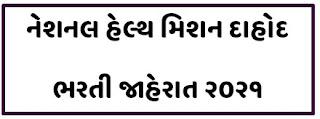 https://www.bhaveshsuthar.in/2021/07/national-health-mission-nhm-dahod.html