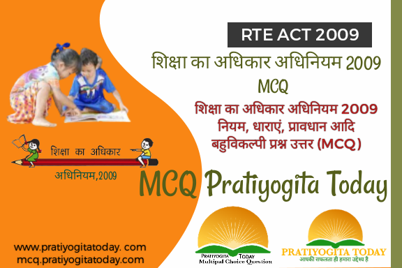 [MCQ] Right To Education Act (RTE Act 2009 in hindi)
