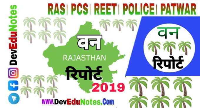 राजस्थान वन रिपोर्ट 2019