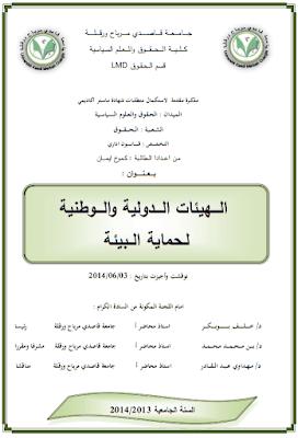 مذكرة ماستر: الهيئات الدولية والوطنية لحماية البيئة PDF