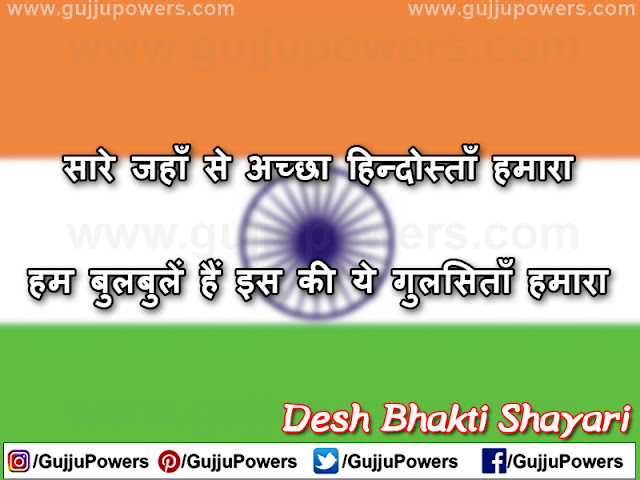 republic day shayari in hindi 2020