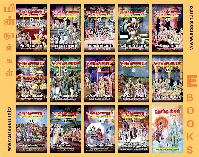 Mahabharatham in Tamil - Kindle books