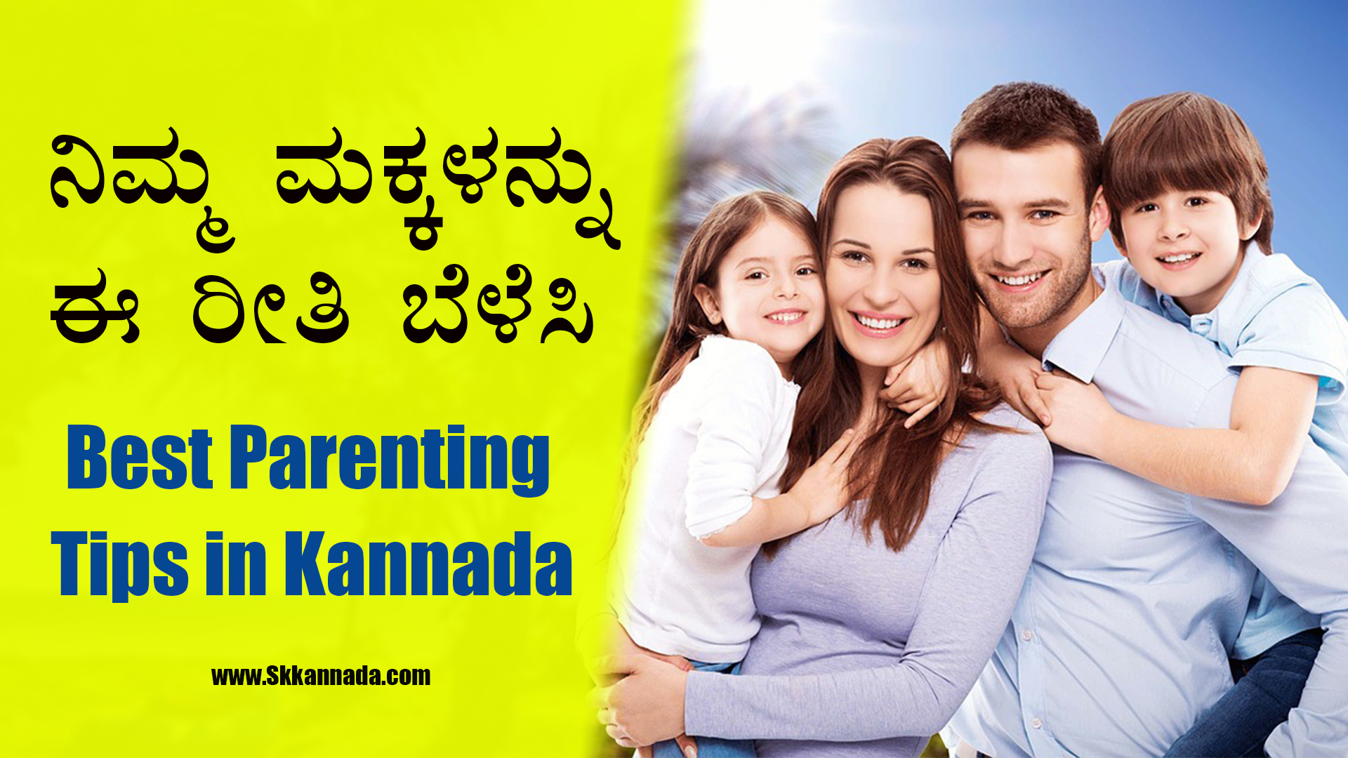 ನಿಮ್ಮ ಮಕ್ಕಳನ್ನು ಈ ರೀತಿ ಬೆಳೆಸಿ : Best Parenting Tips in Kannada