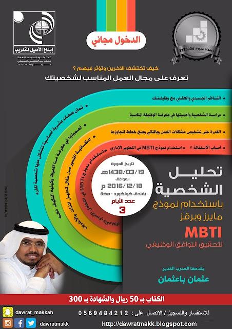 الدخول مجانا : دورة تحليل انماط الشخصيات بطريقة mbti - بمكة