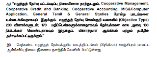 Kanchipuram KCC Bank Assistant 238 Govt jobs Recruitment 2019 Apply Online Exam Pattern And Syllabus