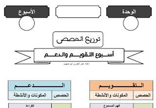 توزيع-حصص-أسبوع-التقويم-والدعم-مع-فروض-المستوى-الثالث-