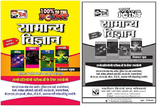 Download General Science E-book in Hindi PDF