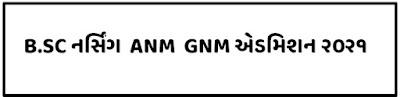 Gujarat B.Sc. Nursing  GNM, ANM Admission  2021 | www.medadmgujarat.org