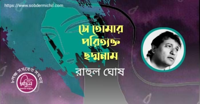 রাহুল ঘোষ /সে তোমার পরিত্যক্ত ছদ্মনাম