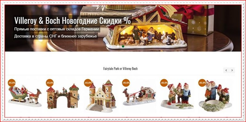 Мошеннический сайт villeroyposuda.ru, posudavilleroy.ru – Отзывы о магазине, развод! Фальшивый магазин