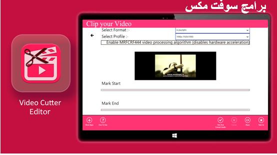 تحميل برنامج تعديل و تقطيع الفيديو للكمبيوتر وللموبايل مجانا  download Video Cutter