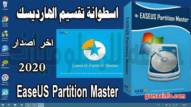 تحميل اسطوانة تقسيم الهارديسك 2020 | EaseUS Partition Master 14.0 WinPE Edition