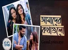 Amader Kothagulo Cheeni Movie Song