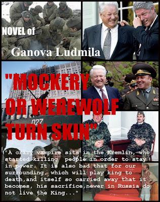 MOCKERY OR WEREWOLF TURN SKIN - Author Ganova Ludmila