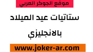ستاتيات عيد ميلاد سعيد بالانجليزية هبال 2021 - الجوكر العربي
