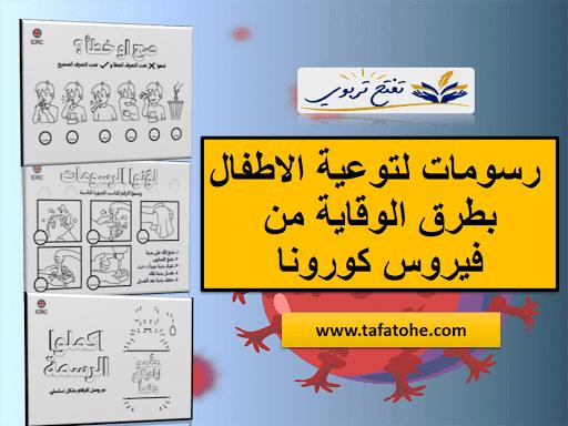 رسومات لتوعية الاطفال بطرق الوقاية من فيروس كورونا