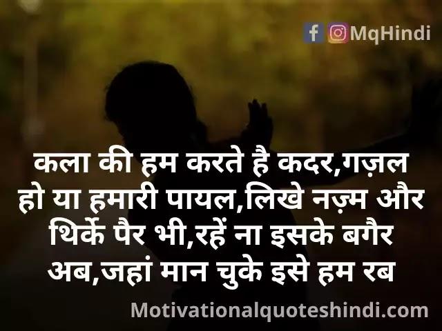 Prayer Dance Quotes In Hindi