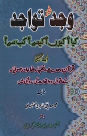 Wajd Aur Tawajud Urdu Urdu Islamic Book