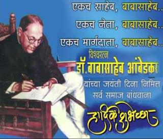 Ambedkar Jayanti Shayari Pics In Marathi Wishes MSG