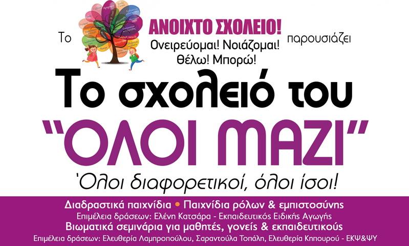Το 10ο Δημοτικό Σχολείο Αλεξανδρούπολης παρουσιάζει τη νέα Δράση «Το Σχολειό του Όλοι Μαζί»