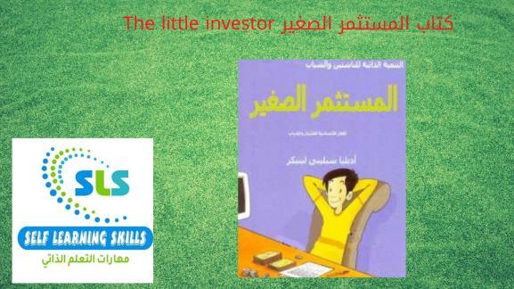 كتاب المستثمر الصغير The little investor