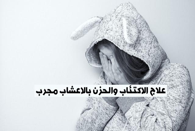 علاج الاكتئاب والحزن بالاعشاب مجرب