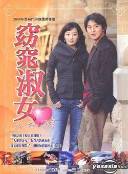 Nàng Tiên Của Tôi - My Fair Lady (2003)
