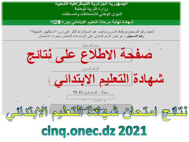 نتائج امتحان شهادة التعليم الابتدائي cinq.onec.dz 2021