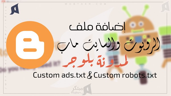 طريقة اضافة ملف الروبوت Robots.txt وملف السيت ماب Site map وملف الـ Ads.txt، مدونة بلوجر