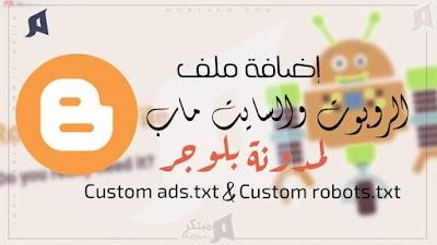 طريقة إضافة ملف الروبوت Robots.txt وملف السيت ماب Site map وملف الـ Ads.txt الي مدونة بلوجر؛ مبتكر