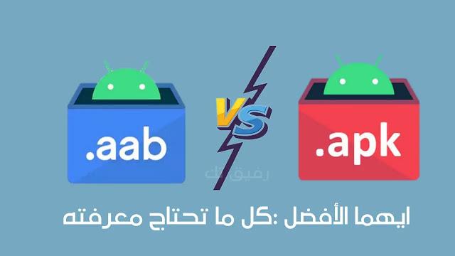 الفرق الرئيسي بين APK وAAB:كل ما تحتاج إلى معرفته!