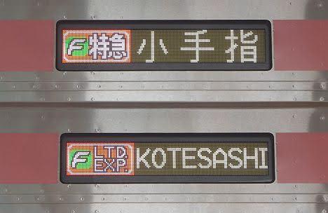 東急東横線 副都心線・西武線直通 F特急 小手指行き2 東急5050系